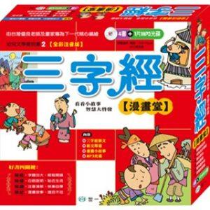 三字經漫畫堂(天地盒)