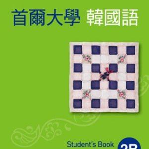 首爾大學韓國語2B(雙光碟版:1互動光碟+1MP3)