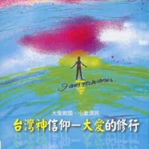 台灣神信仰:大愛的修行:大愛救國‧小愛濟民