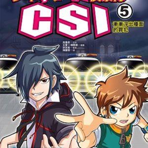 少年科學偵察隊CSI 5:漸漸浮出檯面的罪犯
