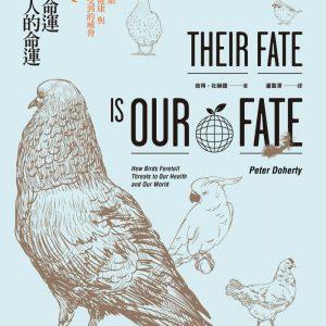 鳥的命運就是人的命運:如何從鳥類預知人類健康與自然生態受到的威脅