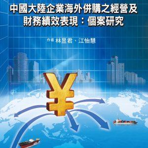中國大陸企業海外併購之經營及財務績效表現:個案研究