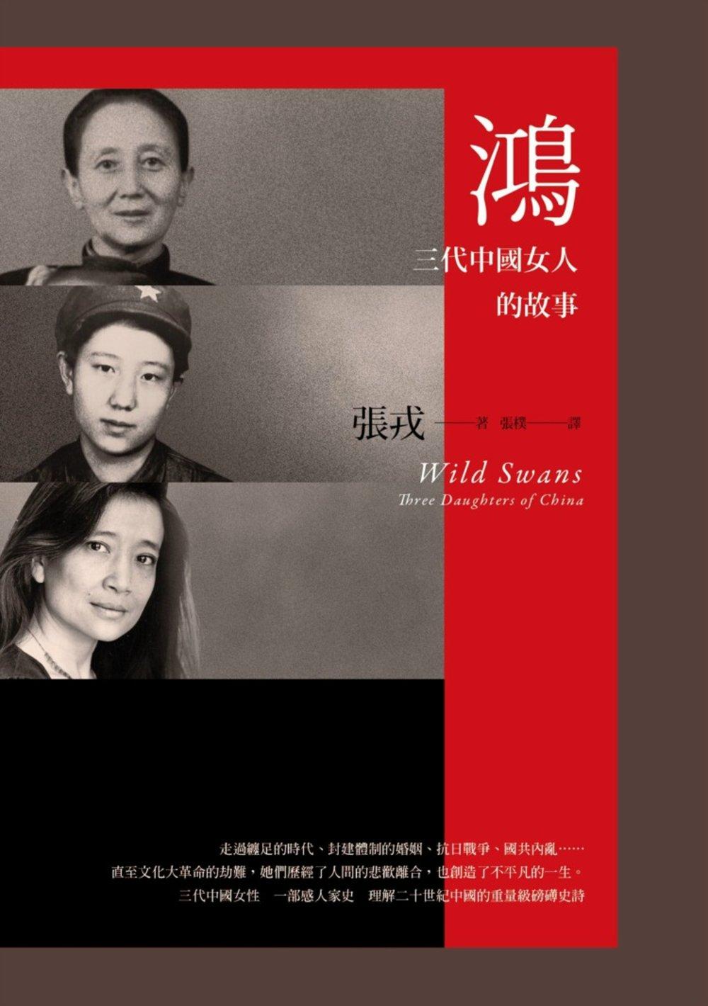 鴻:三代中國女人的故事 (23週年紀念版)