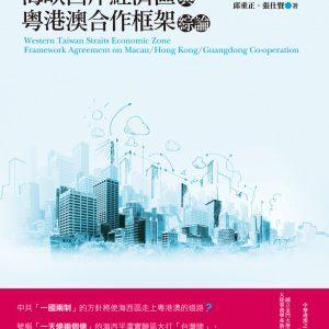 海峽西岸經濟區與粵港澳合作框架綜論