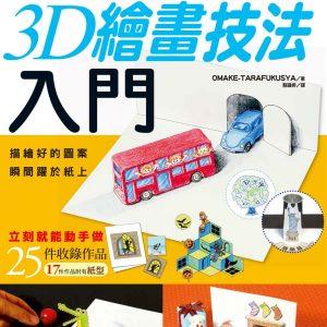 奇幻不思議!3D繪畫技法入門:描繪好的圖案瞬間躍於紙上