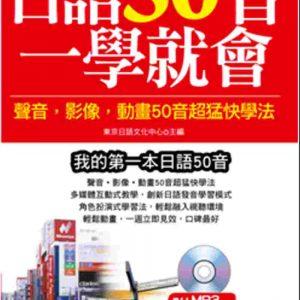 日語50音一學就會:聲音、影像、動畫50音超猛快學法(附MP3含影音互動教學光碟)