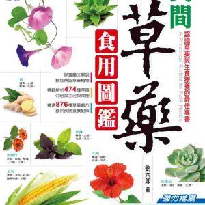 民間草藥食用圖鑑