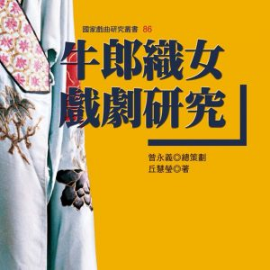 牛郎織女戲劇研究