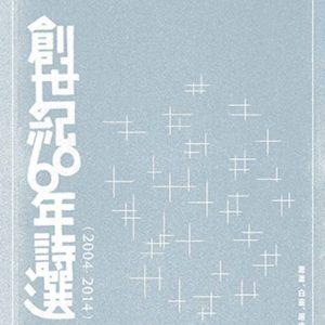 創世紀60年詩選(2004-2014)