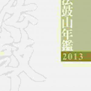 2013法鼓山年鑑