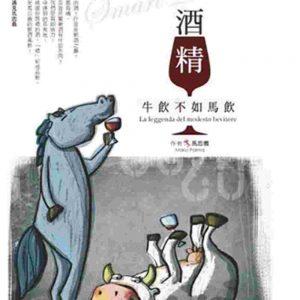 酒「精」:牛飲不如馬飲