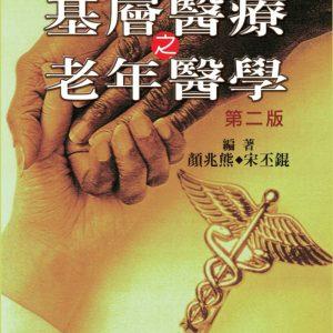 基層醫療之老年醫學(第二版)