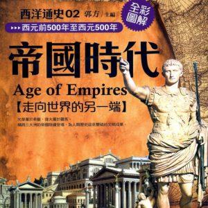 帝國時代【走向世界的另一端】