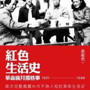 紅色生活史:革命歲月那些事(1921-1949)