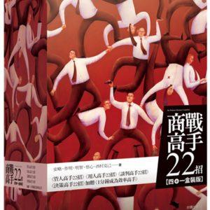 商戰高手22招【全套盒裝版】