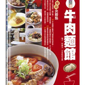 牛肉麵館:開業必備14種湯頭,市面販售最受歡迎菜單113道!