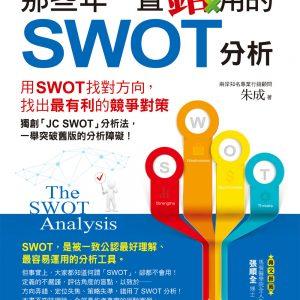那些年一直錯用的SWOT分析
