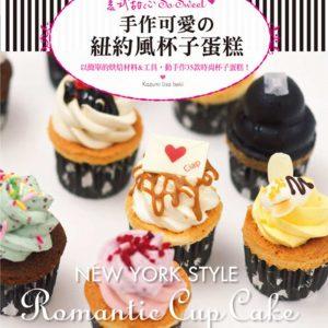 美式甜心So Sweet!:手作可愛�紐約風杯子蛋糕