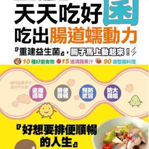 天天吃好菌,吃出腸道蠕動力:「重建腸道益生菌」排除體內毒素,助消化、解便祕、去脹氣,遠離大腸癌