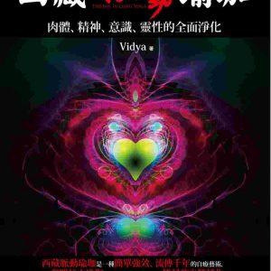西藏脈動瑜珈:肉體、精神、意識、靈性的全面淨化