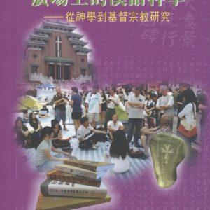 廣場上的漢語神學:從神學到基督宗教研究