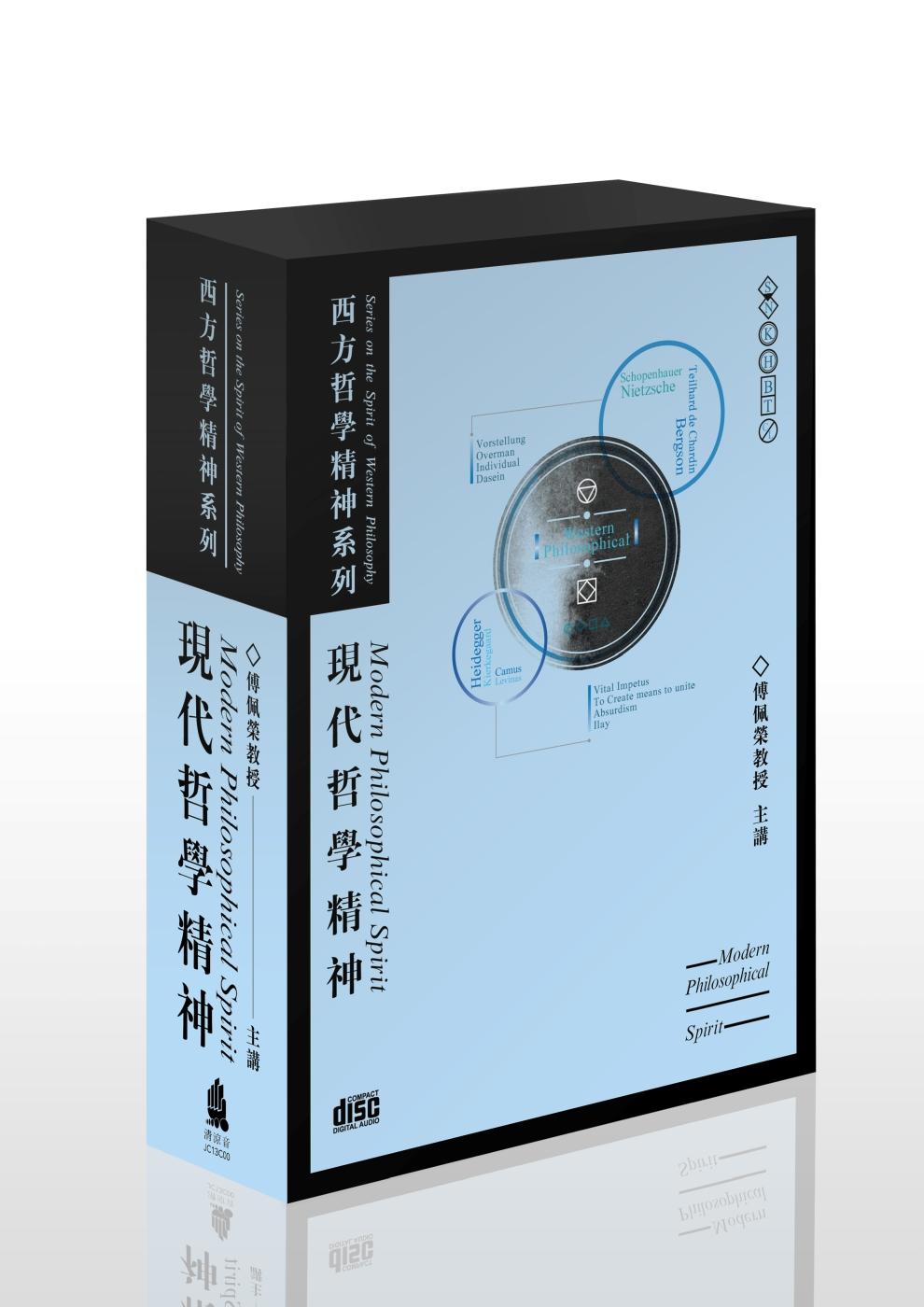 現代哲學精神(無書,8片CD)