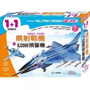 噴射戰機+KJ2000預警機