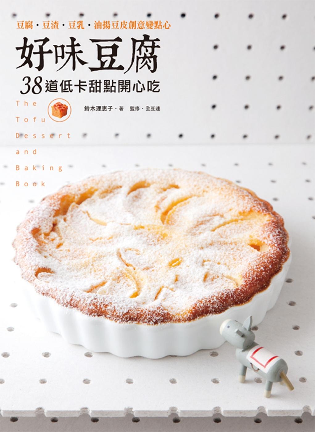 好味豆腐:38道低卡甜點開心吃 豆腐、豆渣、豆乳、油揚豆皮創意點心