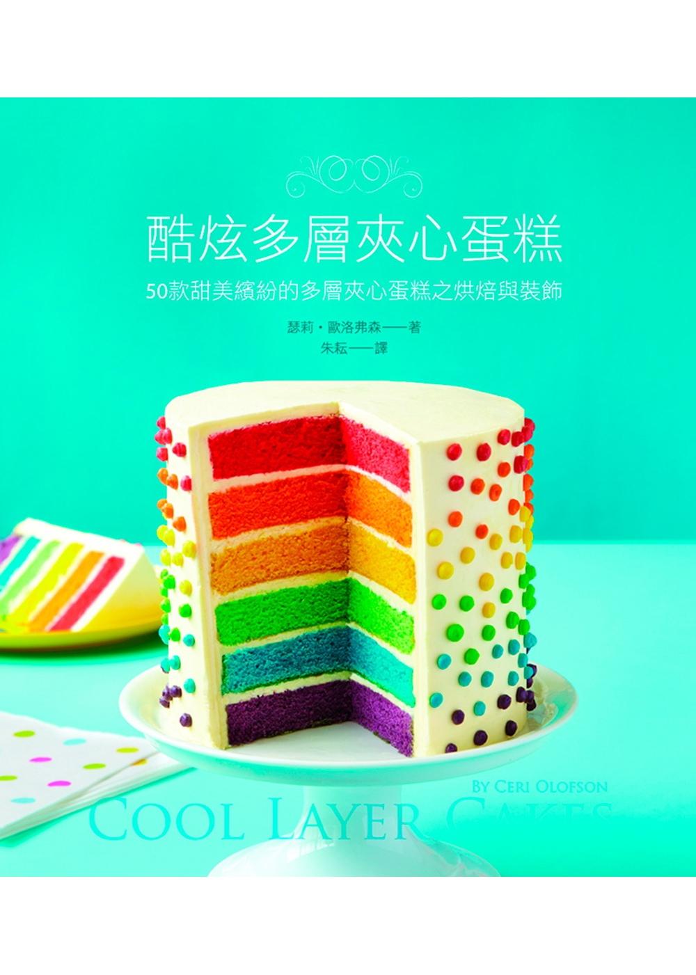 酷炫多層夾心蛋糕:50款甜美繽紛的多層夾心蛋糕之烘焙與裝飾