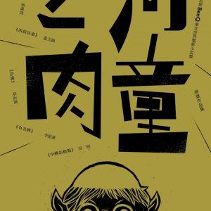 河童之肉:第五屆「BenQ 華文世界電影小說獎」得獎作品集