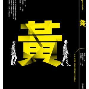 黃【第4屆噶瑪蘭‧島田莊司推理小說獎_首獎作品】