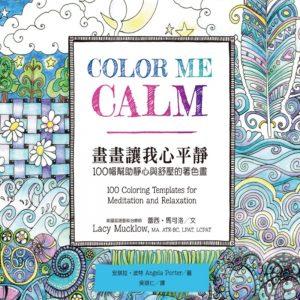 畫畫讓我心平靜:100幅幫助靜心與舒壓的著色畫