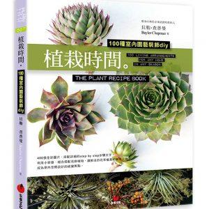 植栽時間:100種室內園藝裝飾diy