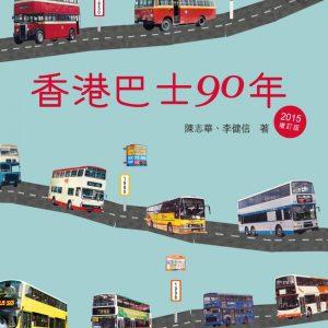 香港巴士90年(2015年增訂版)