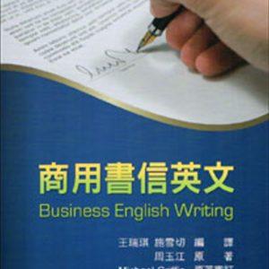 商用書信英文