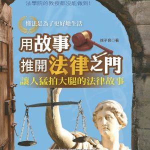 用故事推開法律之門