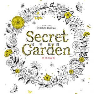 秘密花園:精選典藏版