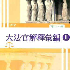 大法官解釋彙編Ⅱ(增訂十一版)