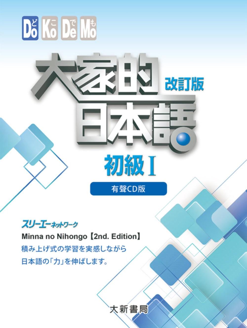 大家的日本語 初級Ⅰ(有聲CD4片裝、不附書)(改訂版)