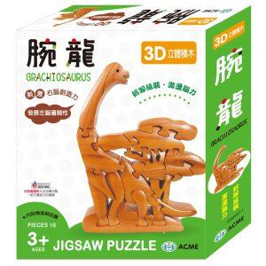 3D立體積木:腕龍