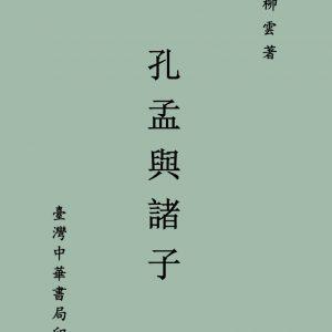 孔孟與諸子(全一冊)