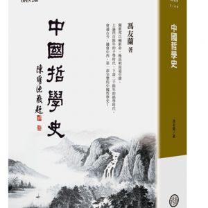 中國哲學史(平裝版)(四版)
