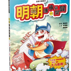 漫畫中國歷史21明朝:傳承與開闢(一)