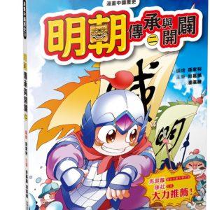 漫畫中國歷史22明朝:傳承與開闢(二)