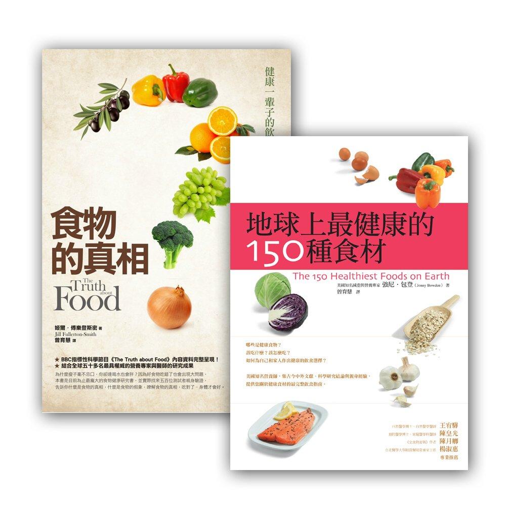 最健康食材套書組(食物的真相(改版)+地球上最健康的150種食材)