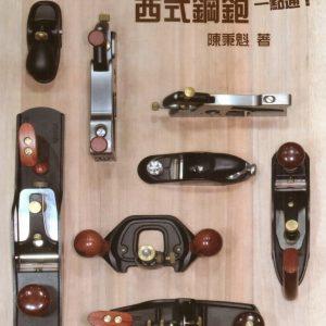 西式鋼鉋一點通!當代木工DIY入門【新版】