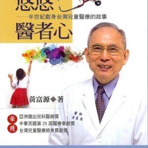 悠悠醫者心:半世紀獻身臺灣兒童醫療的故事