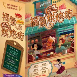 福氣烘焙坊1~3集套書(福氣烘焙坊、魔法烘焙師的 巴黎冒險、魔法甜品工廠)