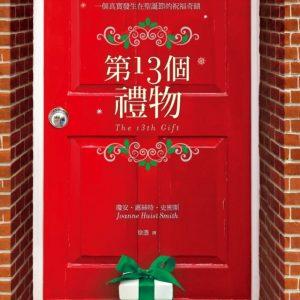第13個禮物:一個真實發生在聖誕節的祝福奇蹟
