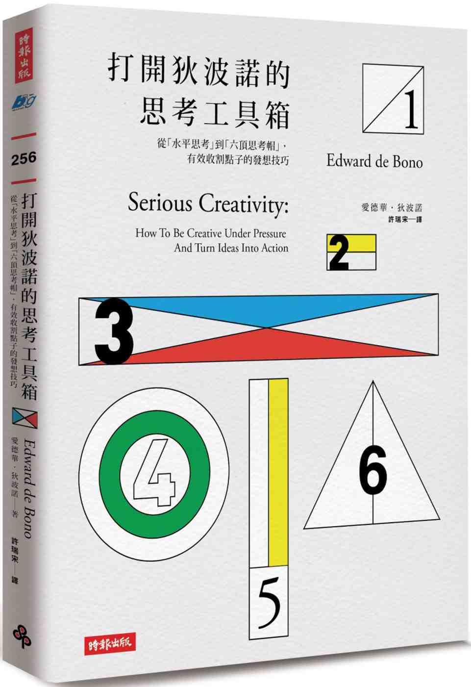 打開狄波諾的思考工具箱:從「水平思考」到「六頂思考帽」,有效收割點子的發想技巧(附水平思考技巧整理、水平思考運用筆記、收割檢查表、構想處理檢查表)